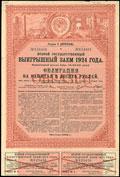 Второй государственный выигрышный заем 1924 года. Облигация в 10 рублей