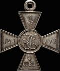 Георгиевский крест IV степени № 1 141 773