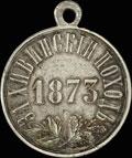 «За Хивинский поход. 1873»