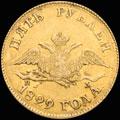 5 рублей 1829 г.