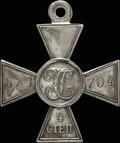 Георгиевский крест IV степени № 821 704