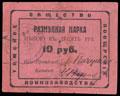 Томск. Общество поощрения коннозаводства. Разменная марка 10 рублей