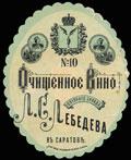 Оптовый склад Л.С. Лебедева. Очищенное вино № 10