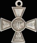 Георгиевский крест IV степени № 464 297