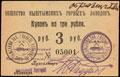 Кыштым. Общество Кыштымских горных заводов. Купон 3 рубля 1919 г.