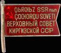 Знак Верховного Совета Киргизской ССР