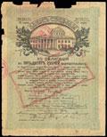 Ташкент. Отделение Государственного банка. Надпечатка на 5% облигации Займа Свободы 1917 г. в 50 рублей
