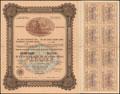 Уссурийская железная дорога. 8% облигация 100 рублей 1928 г.