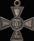 Георгиевский крест IV степени № 809 523