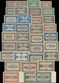 Государственный денежный знак РСФСР 1923 г. Лот из 34 образцов: