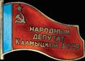 Знак Съезда народных депутатов Калмыцкой АССР