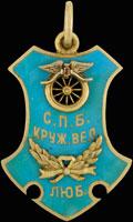 Призовой жетон Санкт-Петербургского кружка велосипедистов-любителей в состязании на подъеме
