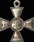 Знак отличия военного ордена Святого Георгия IV степени № 158265