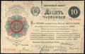 Банковый билет 10 червонцев 1922 г.