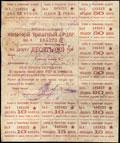 Пермь. Закрытый Военный Кооператив. Именной товарный ордер 10 рублей 1934 г.