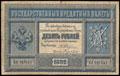 Государственный кредитный билет 10 рублей 1892 г.