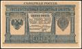Северная Россия. Государственный кредитный билет 1 рубль 1919 г.