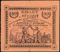 Смоленск. Первая рабочая лотерея за урожай шефского общества Заднепровья. Билет 50 копеек 1929 г.
