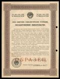 Государственное обязательство СССР. 10 000 фунтов стерлингов 1931 г.