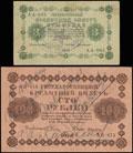 Государственный кредитный билет РСФСР 1918 г. Лот из 2 шт.: