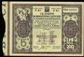 Чехословацкая Республика. 15 государственная благотворительная лотерея в пользу безработных. Билет 5 крон 1933 г.