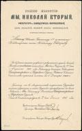 Указ о награждении штабс-ротмистра 13-го Уланского Владимирского полка Владимира Сидорова знаком ордена Святого Станислава III степени