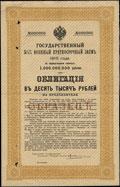 Государственный 5½ % военный краткосрочный заем 1915 г. Облигация 10000 рублей