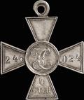 Георгиевский крест IV степени № 246 024