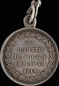 «За взятие Парижа. 19 марта 1814»