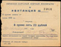 Пермь. Закрытый Военный Кооператив. Квитанция 5 рублей 1932 г.