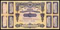 Билет Государственного Казначейства 100 рублей. 1913 г.