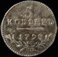 5 копеек 1798 г.