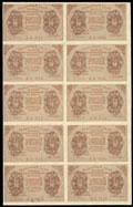 Расчетный знак РСФСР 15 рублей 1919 г.