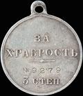 Георгиевская медаль III степени № 9 279