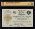 Банковый билет РСФСР 1 червонец 1922 г.