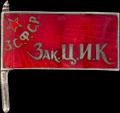 Знак «ЦИК Закавказской Социалистической Федеративной Советской Республики»