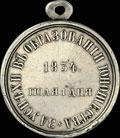 «За успехи в образовании юношества. 1 июля 1834»