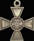 Знак отличия военного ордена Святого Георгия IV степени № 99 993