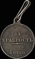 Георгиевская медаль III степени № 32769