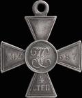 Георгиевский крест IV степени № 304 587