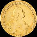 <b>10 рублей 1766 г.</b>