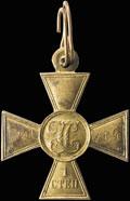 Георгиевский крест I степени № 41784
