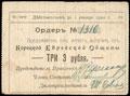 Корец. Еврейская Община. Ордер 3 рубля 1919 г.