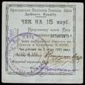 Брацлав. Уездная Земская касса мелкого кредита. Чек 15 карбованцев 1920 г.