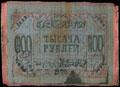 Хорезмская народная Советская Республика. 1000 рублей 1920 г.