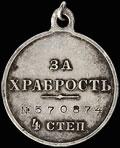 Георгиевская медаль IV степени № 570874