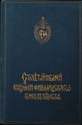 Юбилейная брошюра к 100-летию  Канцелярии Финляндского Генерал-Губернатора