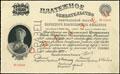 Платежное обязательство Центральной кассы Народного комиссариата финансов РСФСР 1000 рублей золотом 1923 г.