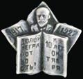 Знак общества «Долой неграмотность 1917-1927»