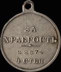 Георгиевская медаль IV степени № 2674